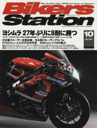 Bikers Station No.241 10/2007 Yoshimura Suzuki GSX-R Suzuka 8H Endurance (Japan Import)