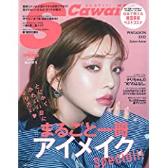 S Cawaii! 最新号 サムネイル