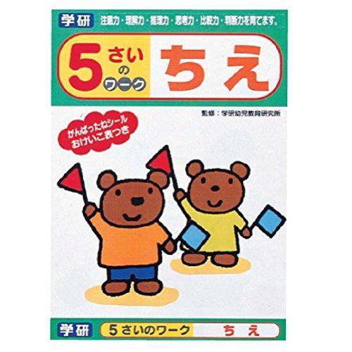 Gakken Suteifuru infant educational teaching materials 5-year-old work wisdom N04555