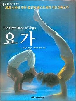 The New Book of Yoga (Korean Edition): sivananda yoga center ...