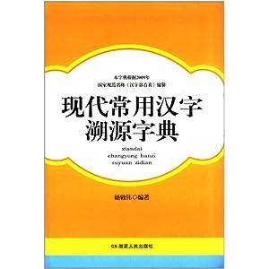"""附錄四新舊字形對照舉例  附錄五漢字""""六書""""知識簡釋  附錄六漢字手寫圖片"""