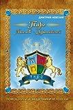 Taro Angelov-Khraniteley. Pomoshchniki i zashchitniki cheloveka (Russian Edition) by Mr Dmitriy Nevskiy (2014-04-02)
