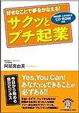 サクッとプチ起業【CD-ROM付き】