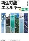 再生可能エネルギーの真実