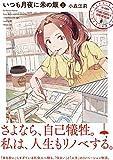 いつも月夜に米の飯(1) (モーニング KC)