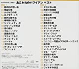 V.A. - Diamond Best Akogare No Hawaiian Bes [Japan CD] UPCY-6592