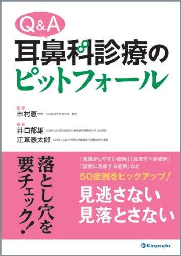 Kyū ando ē jibika shinryō no pittofōru ebook