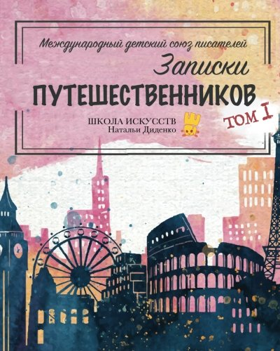Travelers' Notes (Russian Edition)