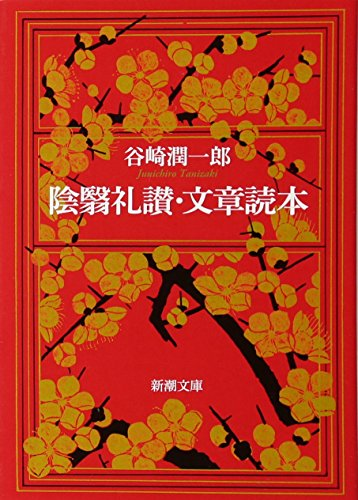 陰翳礼讃・文章読本 (新潮文庫)