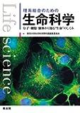 """理系総合のための生命科学―分子・細胞・個体から知る""""生命""""のしくみ"""