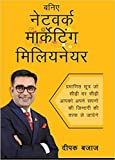 Baniye Network Marketing Millionaire in Hindi