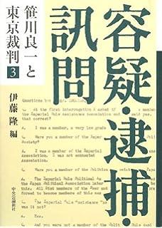 続・巣鴨日記 (笹川良一と東京裁...