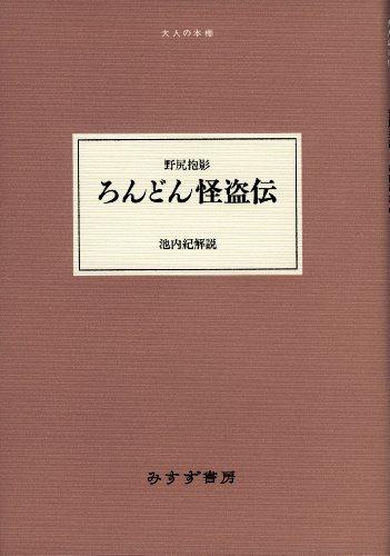 ろんどん怪盗伝 (大人の本棚 )