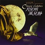 : Chinese Lullabies