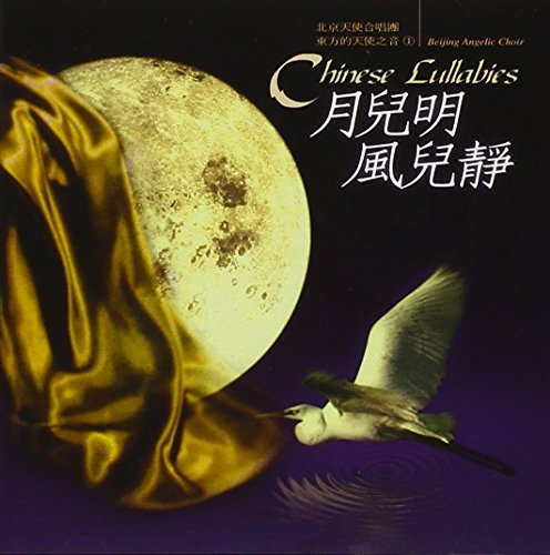 Chinese Lullabies for $<!--$11.87-->