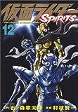 仮面ライダーSPIRITS(12) (マガジンZKC)