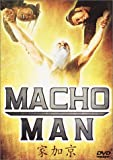 Macho Man by Tin Ming