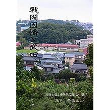 sengoku inaba to takeda ichizoku zenpen (Japanese Edition)