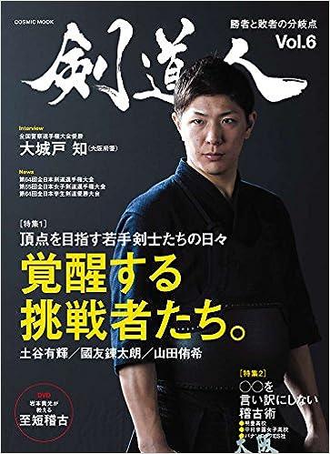 剣道人Vol.6