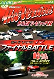 歴代TYPE R ファイナルBATTLE (DVDホットバージョン)