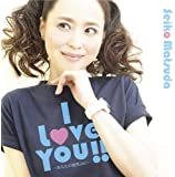 I Love You!!~あなたの微笑みに~(初回限定盤)(DVD付)