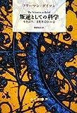 叛逆としての科学―本を語り、文化を読む22章