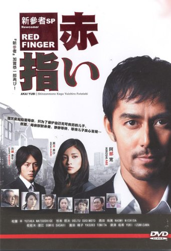 Shinzamono SP Akai Yubi / Red Finger (Japanes Movie, English Sub)