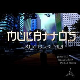 Mulattos - Lost In Translation