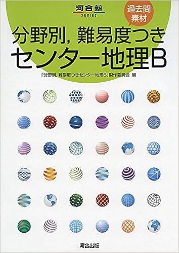 地理のおすすめ参考書・問題集『分野別・難易度つき センター地理B』