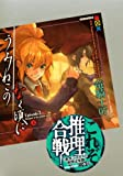 Without the time Umineko Episode3 (above) (Kodansha BOX) (2010) ISBN: 4062837447 [Japanese Import]
