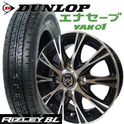 【アルミ付低燃費タイヤ4本セット】 DUNLOP 145R12 6PR エナセーブ VAN01 12X4.00B 4穴 PCD:100 RIZLEY BL/ライツレー BL B01EFLBV0M