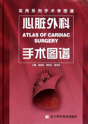 Atlas of Cardiac Surgery (Chinese Edition)
