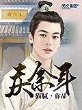 庆余年第2卷(阅文白金大神作家作品)