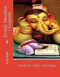 Jyotish Manthan ( Gujarati), Anil Shah, 1482701782
