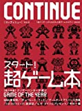CONTINUE(コンティニュー) vol.0