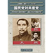 Chinese Nationalist Party vs Communist Party of China (Japanese Edition)