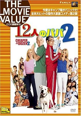 Amazon | 12人のパパ2 [DVD] | ...