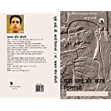 Mujhe I. D. Card Dilao