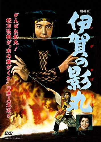 Japanese Movie - Iga No Kagemaru (Movie) [Japan DVD] DSZS-7708