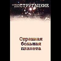 Страшная большая планета (Russian Edition) book cover