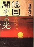 Wakoku, yami kara no hikari: Nihon shoki no angō o toku umi no shiruku rōdo (Japanese Edition)