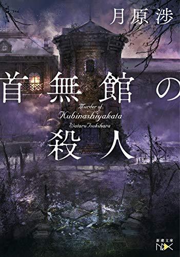 首無館の殺人 (新潮文庫nex)