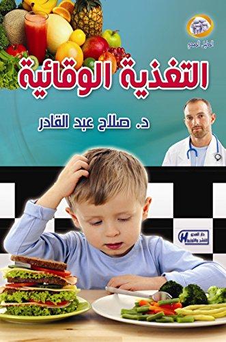 التغذية الوقائية (الدليل الصحي) (Arabic Edition)