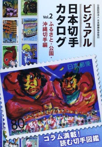 Visual Japan Stamp catalog <Vol.2> Furusato ~ park ~ Okinawa stamp Collection [JAPANESE EDITION]