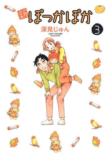 新ぽっかぽか 3 (愛蔵版コミックス)