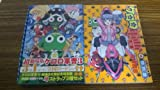 3 public celebration special limited edition Theatre - 16 Keroro (2008) ISBN: 4047150231 [Japanese Import]