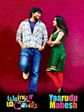 Yaaruda Mahesh (English Subtitled) - Comedy DVD, Funny Videos