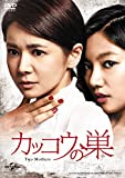 [DVD]カッコウの巣 DVD-SET1
