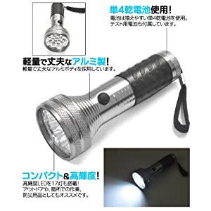 LED ハンドライト 高輝度白色LED17灯、丈夫で軽量なアルミ製ボディ