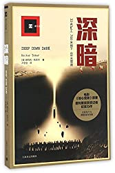 Deep Down Dark (Chinese Edition)